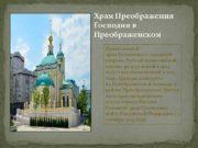 Храм Преображения Господня в Преображенском Православный храм Московского