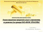 Финансовый университет при Правительстве Российской Федерации Ярославский филиал
