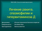 ГБОУ СПО Тольяттинский медколледж Лечение рахита спазмофилии и