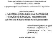 Нижегородский Государственный Педагогический Университет им Козьмы Минина Кафедра