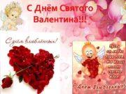 С Днём Святого Валентина Прими валентинку мою