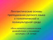 Лингвистические основы преподавания русского языка в полиэтнической и