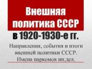 Внешняя политика СССР в 1920 -1930 -е гг