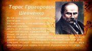 Тарас Григорович Шевченко Він був сином мужика і