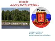 ПРОЕКТ МУЗЕЙ ПУТЕШЕСТВИЙ Автор Дежина Полина