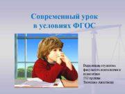 Современный урок в условиях ФГОС Выполнила студентка факультета