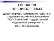 ГИПОКСИЯ НОВОРОЖДЕННЫХ Доцент кафедры госпитальной педиатрии с курсом