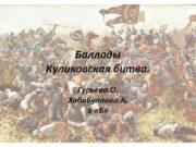 Баллады Куликовская битва Гурьева О Хабибуллова А 6