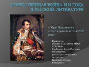 ОТЕЧЕСТВЕННАЯ ВОЙНА 1812 ГОДА В РУССКОЙ ЛИТЕРАТУРЕ Образ