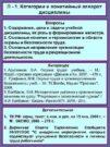 Л — 1 Категории и понятийный аппарат дисциплины