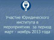 Участие Юридического института в мероприятиях за период март