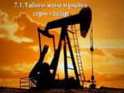 7 1 Табиғи және мұнайға серік газдар