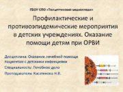 ГБОУ СПО Тольяттинский медколледж Профилактические и противоэпидемические мероприятия