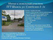 Здание и земельный участок ПГТ Шимск ул Советская