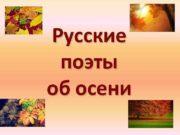 Русские поэты об осени Тютчев Фёдор Иванович
