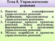 Тема 8 Управленческие решения 1 Понятие и классификация