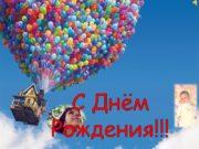 С Днём Рождения!!! Пусть в твой день рождения
