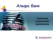 Альфа банк Стратегия управления персоналом О банке