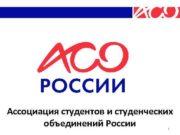 Ассоциация студентов и студенческих объединений России 1