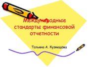 Международные стандарты финансовой отчетности Татьяна А Кузнецова