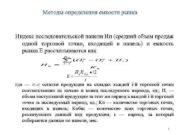 Методы определения емкости рынка Индекс исследовательской панели Ип