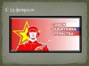 С 23 февраля Поздравляем Кирилла Поздравляем мы