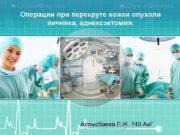 Операции при перекруте ножки опухоли яичника аднексэктомия Алпысбаева