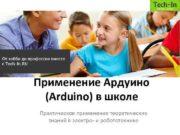 Применение Ардуино Arduino в школе Практическое применение теоретических