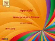 Alpen Gold Универсиада в Казани e mg s proposal