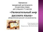 Программа внеурочной деятельности по русскому языку для