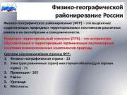 Физико-географической районирование России Физико-географическое районирование ФГР это