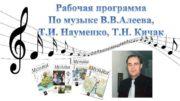 Рабочая учебная программа по музыке для