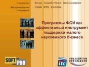 Поддержка Информационная поддержка Фонд содействия инновациям Союз ИТЦ