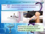 АО Медицинский Университет Астана Тема МРТ
