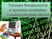 Техника безопасности и правила поведения в компьютерном классе