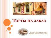 ТОРТЫ НА ЗАКАЗ Кофейня Шоколадная Авеню Адрес пр