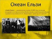 Океан Ельзи Океан Ельзи украинская рок-группа В