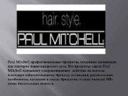 Paul Mitchell профессиональные продукты созданные специально для мастеров