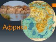 Африка Рельеф Африка преимущественно равнинный материк