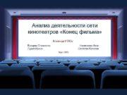 Анализ деятельности сети кинотеатров Конец фильма Команда FOCs