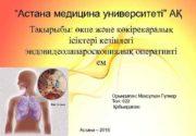 Астана медицина университеті АҚ Тақырыбы өкпе және көкірекаралық