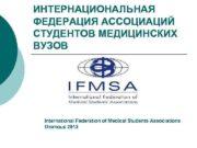 ИНТЕРНАЦИОНАЛЬНАЯ ФЕДЕРАЦИЯ АССОЦИАЦИЙ СТУДЕНТОВ МЕДИЦИНСКИХ ВУЗОВ International Federation