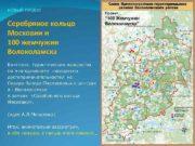 НОВЫЙ ПРОЕКТ Серебряное кольцо Московии и 100 жемчужин