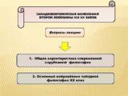 ЗАПАДНОЕВРОПЕЙСКАЯ ФИЛОСОФИЯ ВТОРОЙ ПОЛОВИНЫ Хl Х-ХХ ВЕКОВ Вопросы