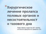 Подготовила студентка 501 группы лечебного факультета Лунькова