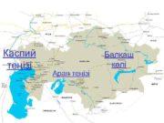 Каспий теңізі Балқаш көлі Арал теңізі Каспий