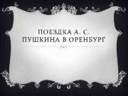 ПОЕЗДКА А С ПУШКИНА В ОРЕНБУРГ ПОЕЗДКА