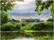 Мероприятия проводимые для улучшения состояния зелёных насаждений