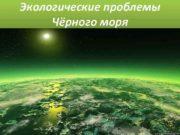 Экологические проблемы Чёрного моря 1 Воды Черного моря