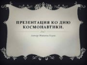 ПРЕЗЕНТАЦИЯ КО ДНЮ КОСМОНАВТИКИ Автор Никита Алуев